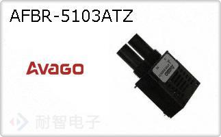 AFBR-5103ATZ