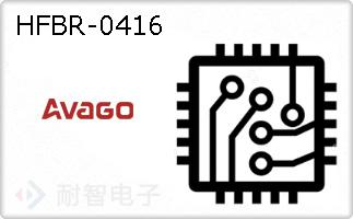 HFBR-0416