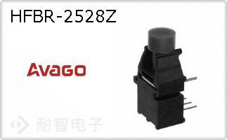 HFBR-2528Z