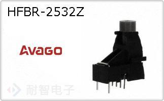 HFBR-2532Z