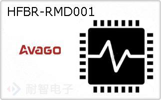HFBR-RMD001