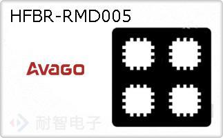 HFBR-RMD005