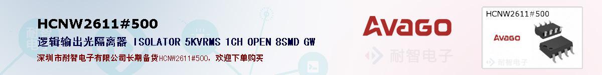 HCNW2611#500的报价和技术资料