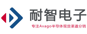 Avago|安华高代理商|安华高官网-Avago授权安华高一级代理商