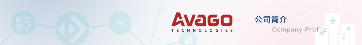 安华高(Avago)公司介绍