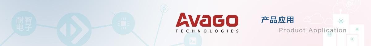 安华高(Avago)产品的应用领域