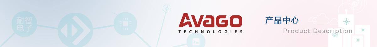 安华高(Avago)具有代表性的产品